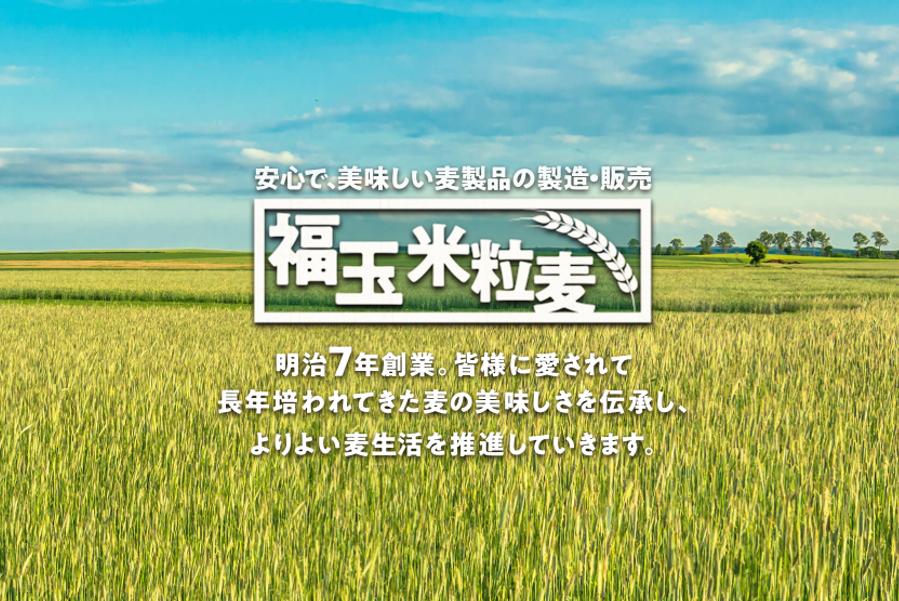 福玉米粒麦WEBサイト