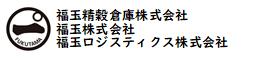 福玉精穀倉庫株式会社