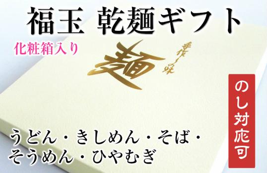 福玉 乾麺ギフト(化粧箱入り)のし対応可 うどん、きしめん、そば、そうめん、ひやむぎ
