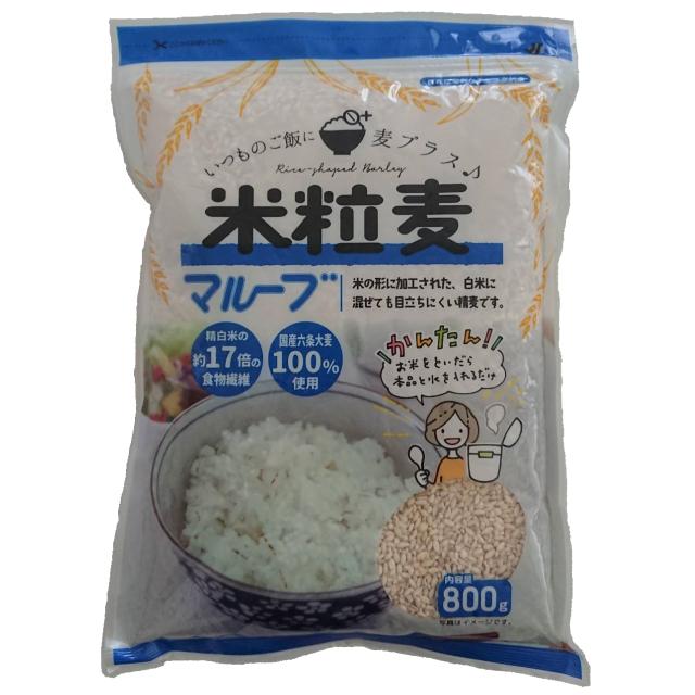 写真:マルーブ(米粒麦) 国産大麦 800g