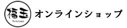 福玉公式オンラインショップ 麦ごはん 麦茶 乾麺