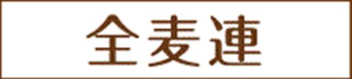 全麦連(全国精麦工業協同組合連合会)