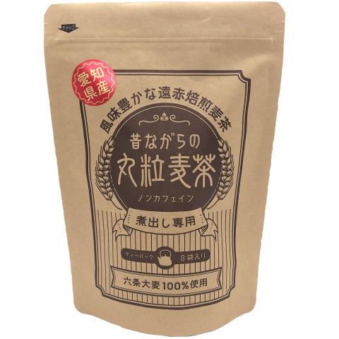 昔ながらの丸粒麦茶、国内六条大麦の遠赤焙煎